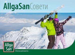 AllgaSan_Soveti_ski-01