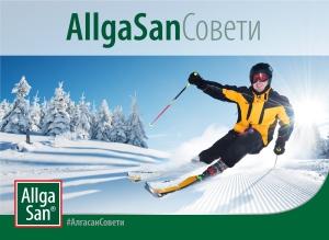 AllgaSan_Soveti_ski-02
