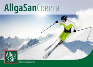 AllgaSan_Soveti_ski-03