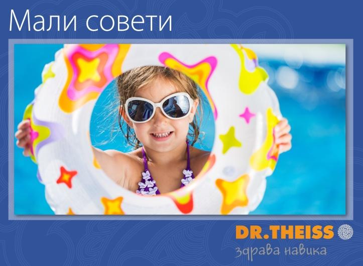 Dr.Theiss_Mali_Soveti_Avgust-2