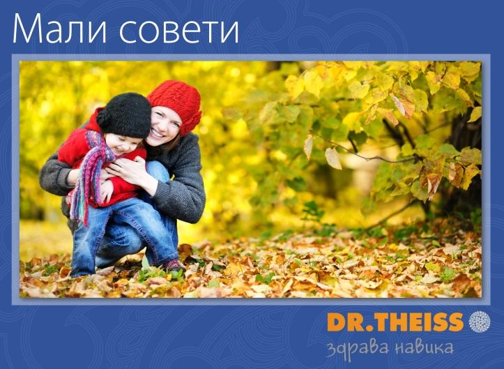 Dr.Theiss_Mali_Soveti_Oktomvri-1